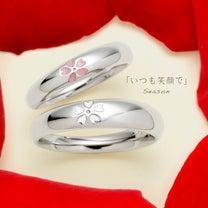 和婚にもピッタリ桜の結婚指輪『いつも笑顔で』の記事に添付されている画像