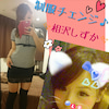 大宮アロマフルール相沢しずかblog1312☆【制服♪】の画像