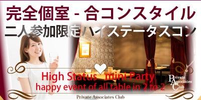 完全個室2対2ハイステータスパーティー2017@札幌