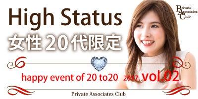 20代女性限定ハイステータスパーティー2017@札幌