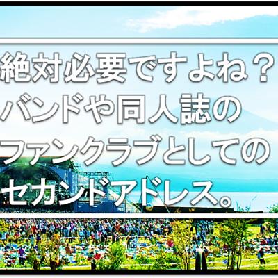【セカンドアドレス】 ファンクラブ・サークル団体・同窓会・求人募集の住所ご利用方の記事に添付されている画像
