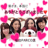 仙台PARCO店よりお知らせの画像