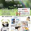 熊本イベント