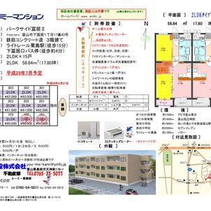 パークサイド冨居Ⅱ ご予約状況2/27現在の画像