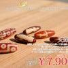 3月2日から2980円大特価ブレスレットなどが目白押し!!!の画像