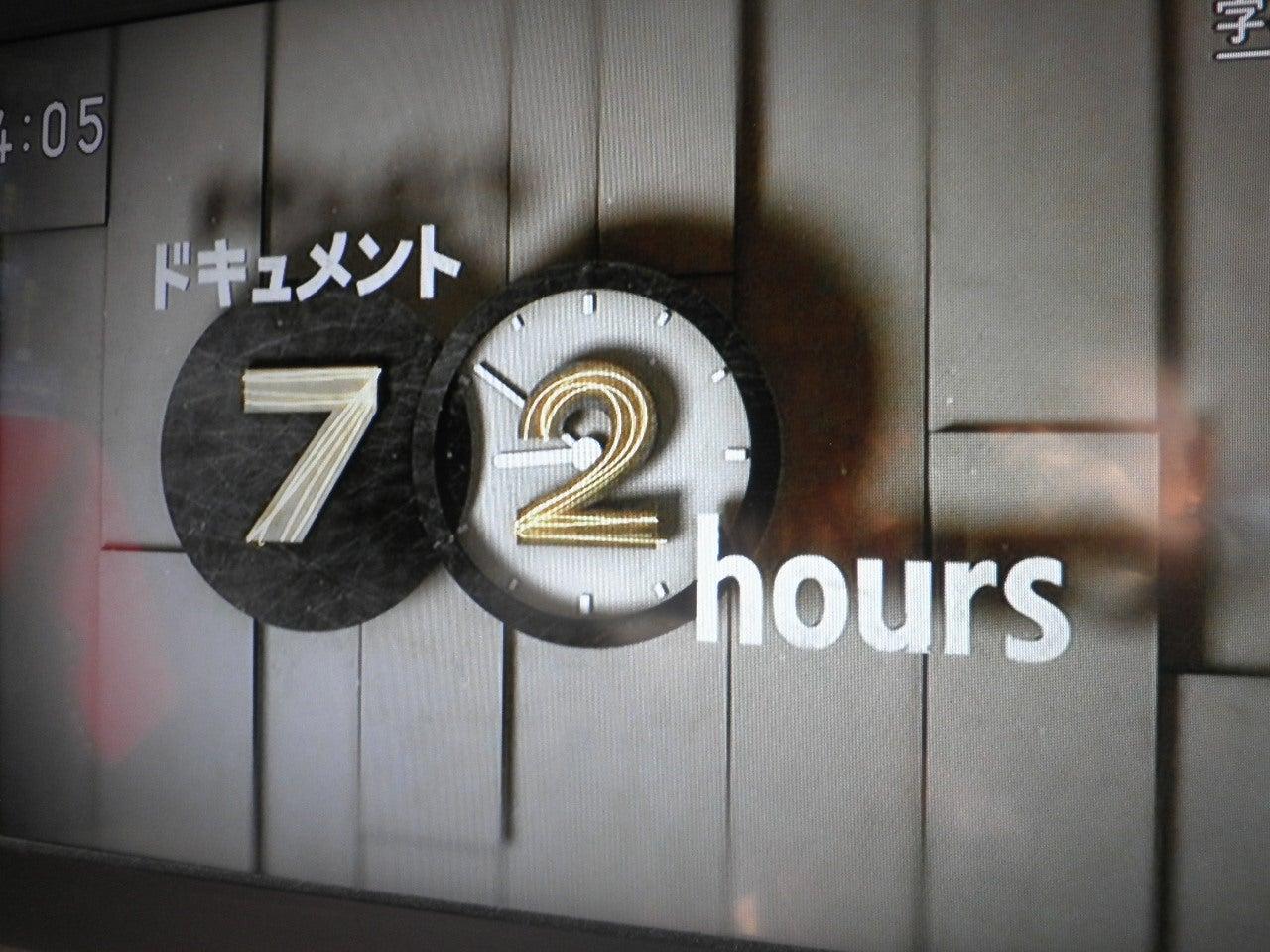 72 放送 再 ドキュメント 時間