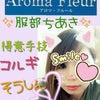大宮アロマフルール服部ちあきブログ☆出勤の画像