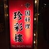 新横浜 珍彩楼で夜ごはんの画像