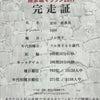 日本人とマラソンの画像