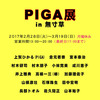「PIGA展  無寸草 」始まりました♪の画像