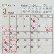 3月の営業カレンダー