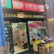 諏訪栄町焙煎所のベス…