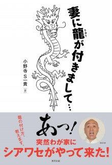龍神 元 カノ