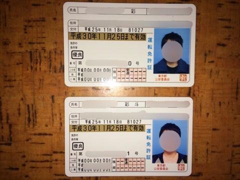 氏名 変更 運転 免許 証