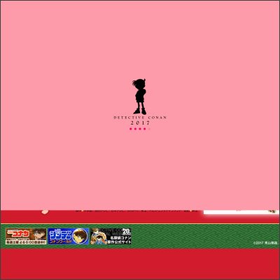 劇場版『名探偵コナン から紅の恋歌(ラブレター)』公式サイト