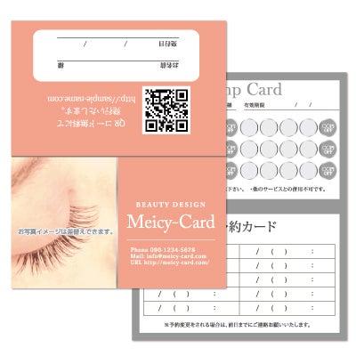 アイリスト名刺作成,アイラッシュサロン会員カード