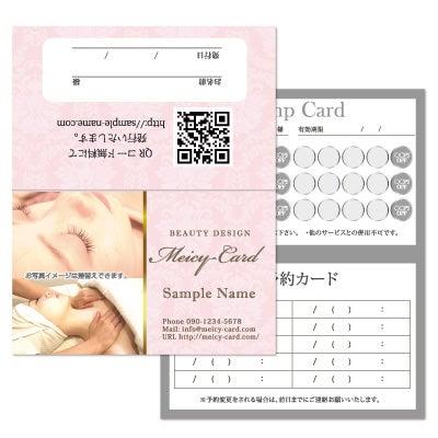 エレガントな脱毛お客様カード,綺麗な名刺印刷