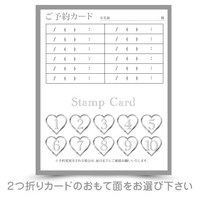 サロンご予約カード,名刺スタンプカード作りたい