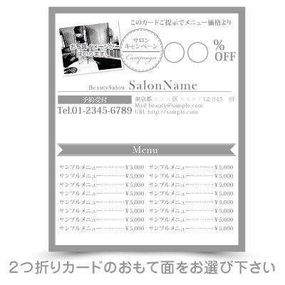 サロン割引カード作成,エステ会員カード印刷