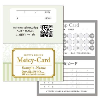 サロンショップカード作成,エステご紹介カード印刷