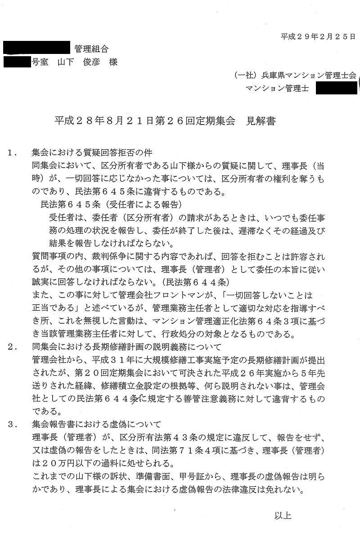 No-267:某マンション管理士の訴訟の見解書-4(定期集会の法律違反)