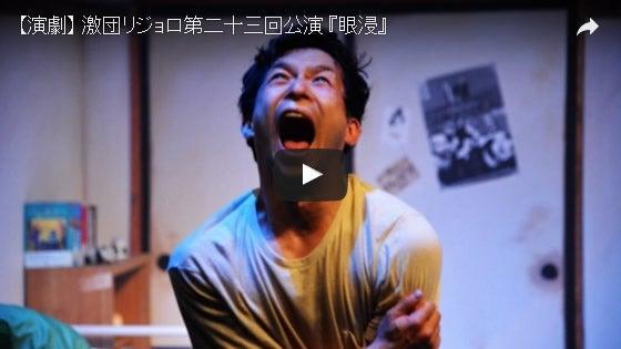 【演劇】 激団リジョロ第二十三回公演 『眼浸』