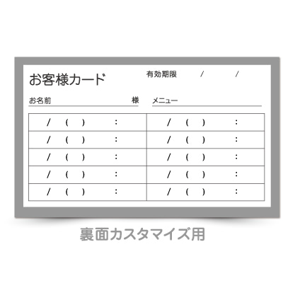 サロン名刺ショップカード作成,予約カード印刷
