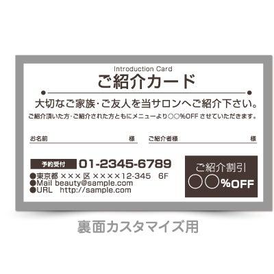サロンご紹介カード作成,割引カード印刷