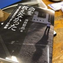 【新刊見本】命が救え…
