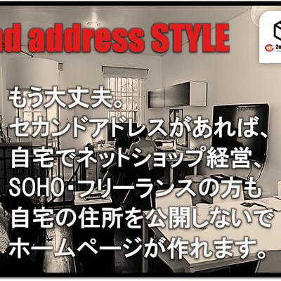 【セカンドアドレス】 自宅でネットショップ・自家通販・リターンアドレスとしてのごの記事に添付されている画像
