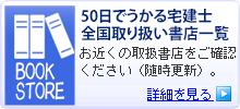 50日宅建士(H28)取扱書店
