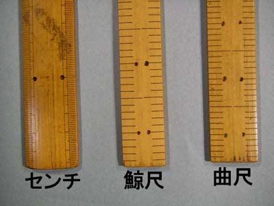 手芸男子でいこう!広島の手芸用品・服飾材料の老舗☆(株)ほりかわ四代目の軌跡 曲尺と鯨尺とセンチ尺と