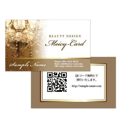 脱毛名刺ショップカード,高級感ご予約カード作成
