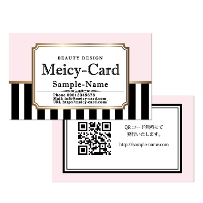 エステ会員カード,サロンご予約カード作成印刷