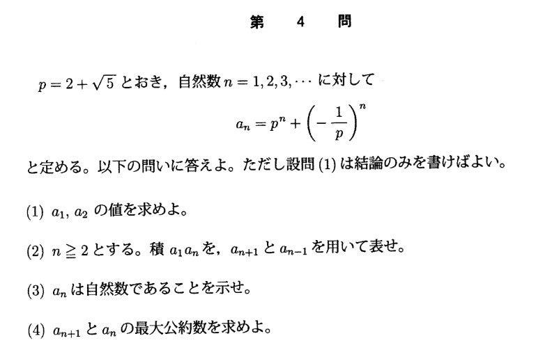 数学 問 東大 過去