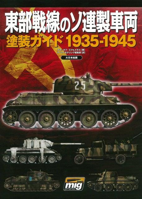東部戦線ソ連製車両