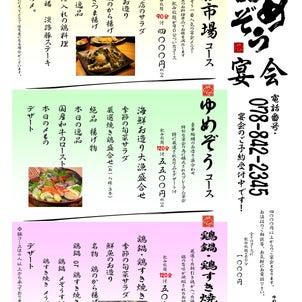2017年 宴会メニュー!!の画像