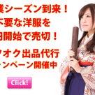 【ヤフオク1円開始】LIAN/、LENTRIAN、DEVOA、10SEIOTTO大量出品中です。の記事より