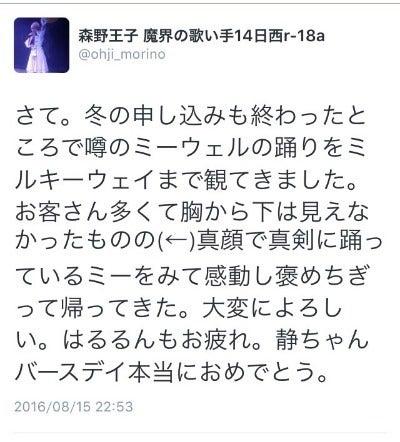 静春うぇる せいしゅんうぇる モモクロ BABYMETAL09
