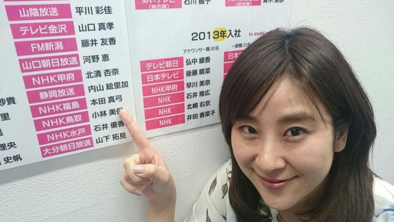 テレビ朝日アスクへ! | 本多真弓オフィシャルブログ「Serendipity ...