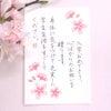 【2017年3月~4月】絵手紙に使える「桜モチーフ」イラスト講習の画像