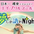 【イベント】★☆夢し…
