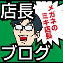 店長ブログ【師走】