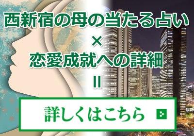 西新宿の母の当たる占いで恋愛成就できると評判!恋の悩みを解決できた口コミ詳細サイトへ