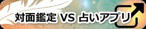 西新宿の母の対面鑑定 VS占いアプリ