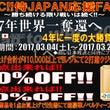 WBC!!侍JAPA…