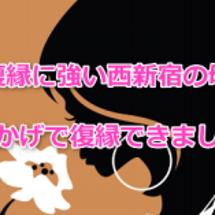 復縁に強い西新宿の母…