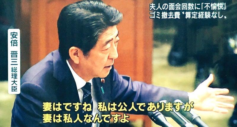 「安倍昭恵私人閣議決定」の画像検索結果