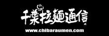 千葉拉麺通信