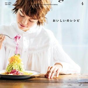 『nice things. 4月号』でTama Wedding Boxが紹介されました。の画像